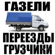 Услуги профессиональных грузчиков, Газели.