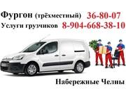 Грузоперевозки Каблук ТРЁХМЕСТНЫЙ . Грузчики . 36-80-07 .