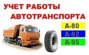 Учет работы автотранспорта
